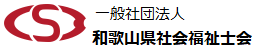 一般社団法人和歌山県社会福祉士会ホームページ